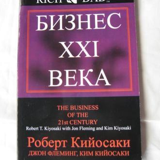 Р. Кийосаки Бизнес 21 века