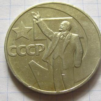 СССР_ 50 лет ВОСР 1 рубль 1967 года юбилейный