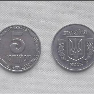 Продам ОПТОМ 5 копеек 2003 года 11шт.