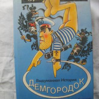 Ю.Поляков Демгородок