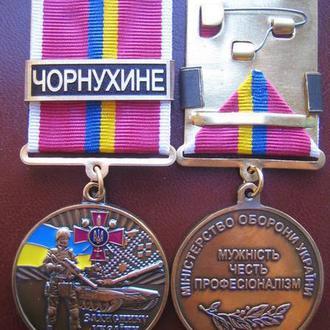 Медаль АТО Защитнику Украины Чорнухине Состояние Люкс Оригинал