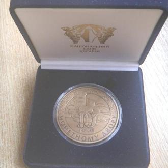 Україна 2008  Медаль НБУ 10 років монетному двору
