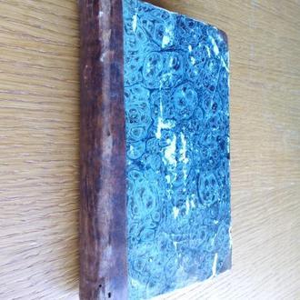 Редчайшая старинная книга 1560г. 458 лет!