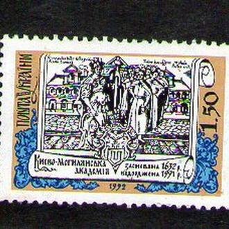 YY 1992 г. Киево-Могилянская академия, негашенная