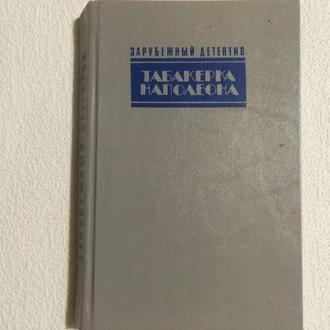 Табакерка Наполеона. Зарубежный детектив