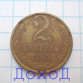 Монета СССР 2 копейки 1983 №4