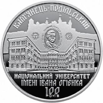 2018 / 2 гривні, 100 років університету імені Огієнка