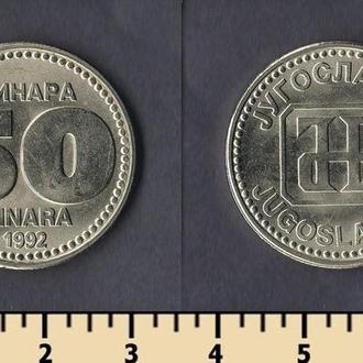 ЮГОСЛАВИЯ 50 ДИНАР 1992