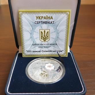 Серебряная монета XXI зимние Олимпийские игры