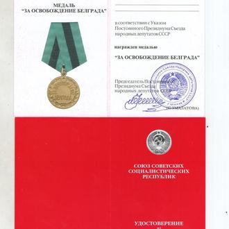 Удостоверение медали Белград Умалатовское Ю255