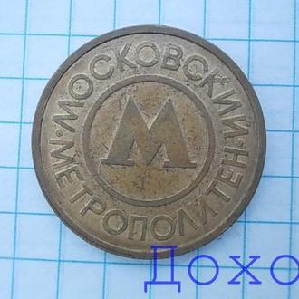 Жетон М Метро Метрополитен Москва металл №4