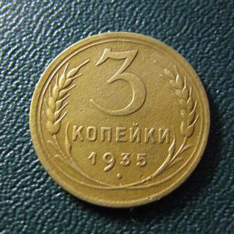 3 копейки 1935 н т