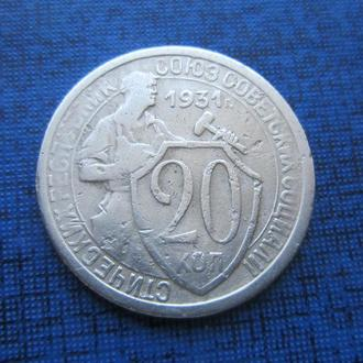 Монета 20 копеек СССР 1931