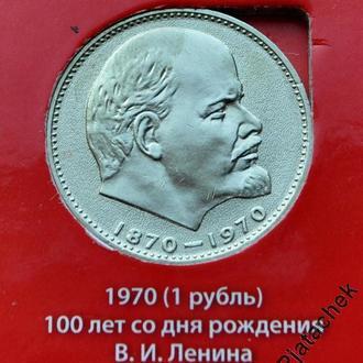 1 рубль Ленин 1970 г. 100 лет со Дня рождения В. И. Ленина состояние