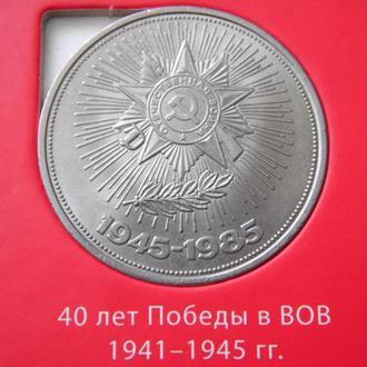 S7~СССР 40 лет Победы 1 рубль 1985 года
