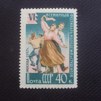 СССР 1957г. негаш.