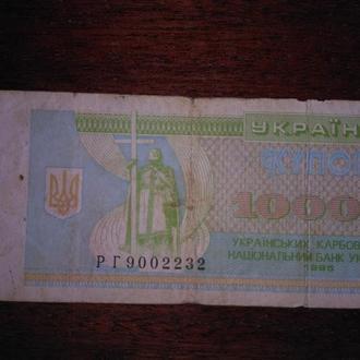 10000карбованців