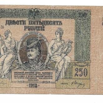 250 рублей Ростов 1918 1920, В\З ГБ - вензель серия АТ
