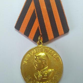 Медаль  за победу над фашистской Германией. Оригинал! Люкс!