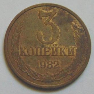 СССР 3 копейки 1982 г.