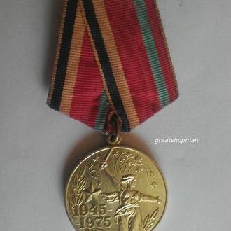 Медали СССР. Участнику войны. 30 лет победы в ВОВ 1941–1945 гг.