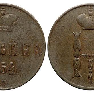 1 копейка 1854 года №4039