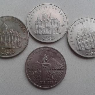 Монеты Архангельский собор 3 шт., Армения 1 шт.