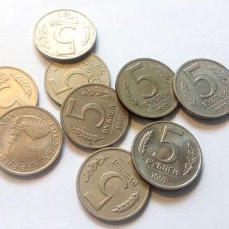 Россия 5 рублей 1991 год ГКЧП. Еще 100 лотов!