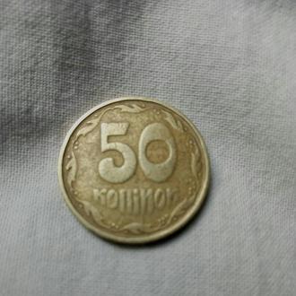 50 копеек 1992 г