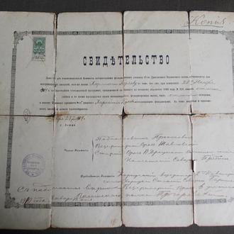 Свидетельство ветфельдшера 17 драгунского полка РИА.