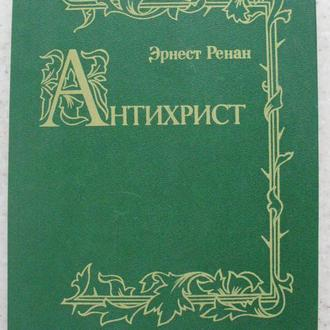 Ренан Э.  Антихрист