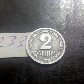 2 копейки 1993 года (2ВА, алюминий) Украина.