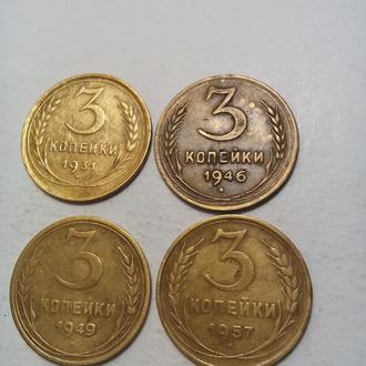 Монеты до реформы 3 копейки