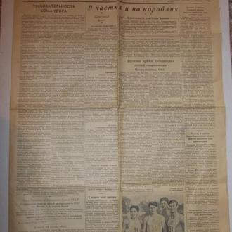 Газета Красная Звезда 30 августа 1955