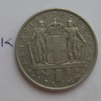 ГРЕЦИЯ, 1 драхма 1966 года (ЦАРЬ КОНСТАНТИН).
