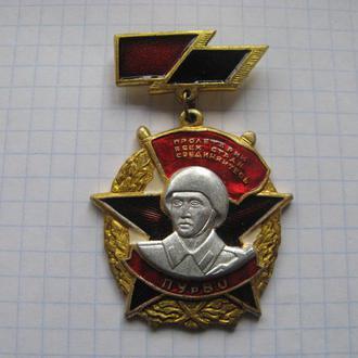 Знак Краснознамённый Приво́лжско−Ура́льский военный округ (ПУрВО)