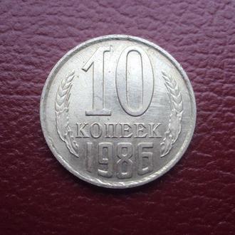 СССР 10 коп. 1986г.
