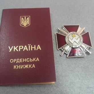 орден богдана хмельницкого львовский ювелир.завод №3000