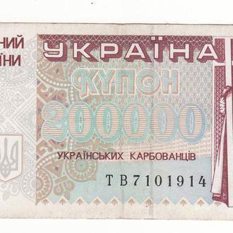 200000 карбованцев купон 1994 серия ТВ