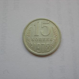15 копеек 1978 (1)