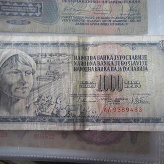 ЮГОСЛАВИЯ.1000 ДИНАР 1981 Г