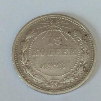 15 копеек 1923 года, оригинал, серебро, сохран!