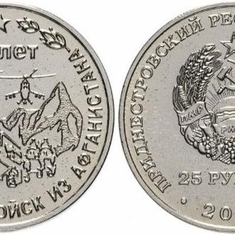 Shantаaal, Приднестровье 25 рублей 2019, 30 лет со дня вывода Советских войск из Афганистана