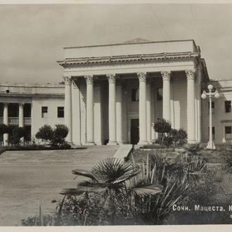 Открытка. Сочи, 1949 г. (109)