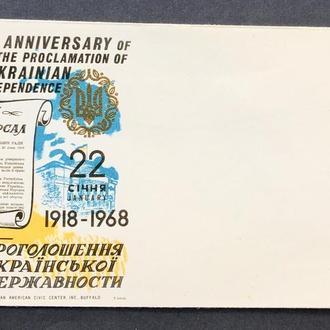 1968. 50-РІЧЧЯ ПРОГОЛОШЕННЯ УКРАЇНСЬКОЇ ДЕРЖАВНОСТИ.(США)