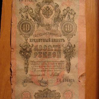 10 рублей 1909 Шипов Метц (2)