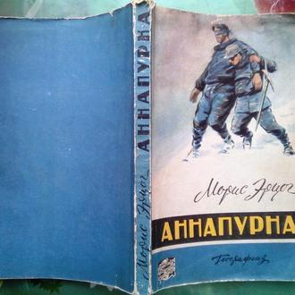 Эрцог М.  Аннапурна - первый восьмитысячник.   М. Географгиз 1960г. 256 с.+ 8 вкл. ч/б фото + 1 карт