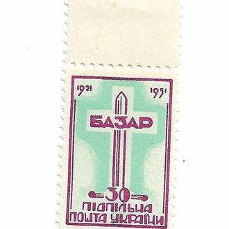 Базар 30 шагів Підпільна пошта України 1921 1951 ППУ. Лот №2