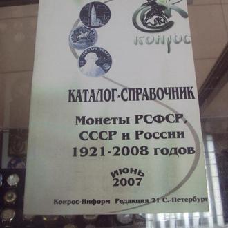 каталог конрос монеты ссср 1921-2008 №8005