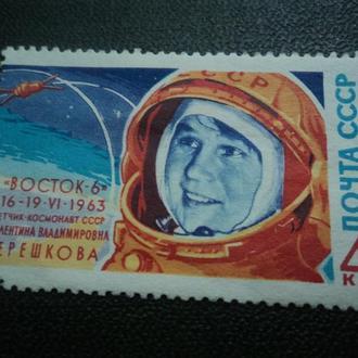 СССР 1963г. Космос. Терешкова. Восток-6.